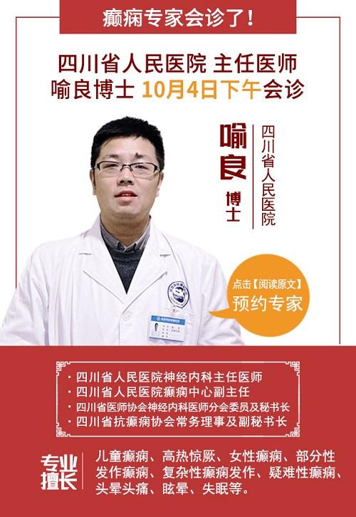 成都癫痫病医院迎双节,同欢乐 京川三甲名医杨伟力教授\欢聚神康,最高万元援助,现在开始预约!