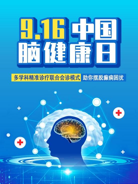 「成都癫痫病医院」9.16中国脑健康日,关注脑部癫痫病,精准诊疗摆脱癫痫困扰